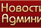 novosti_admin